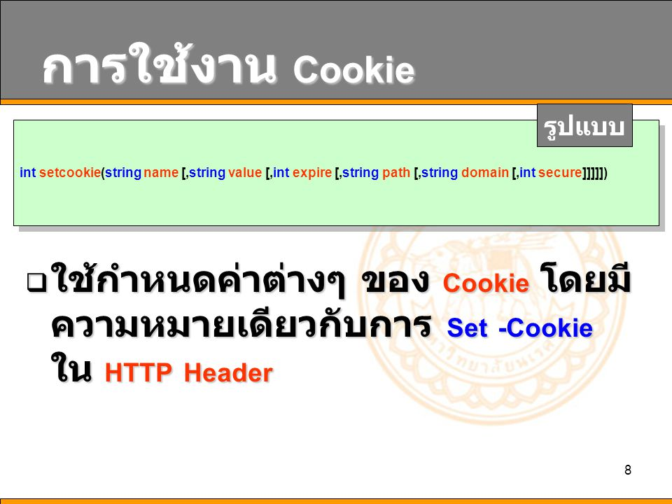 การใช้งาน Cookie รูปแบบ. int setcookie(string name [,string value [,int expire [,string path [,string domain [,int secure]]]]])